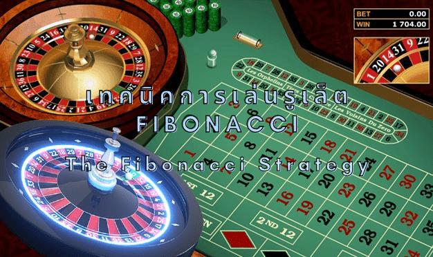 เทคนิคการเล่นรูเล็ต Fibonacci (The Fibonacci Strategy)